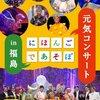 【熊本】イベント「にほんごであそぼ 日本全国いいとこコンサート」が2019年12月8日(日)に開催(しめきり11/5)