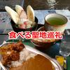 函館で爆食するだけの簡単な旅行[後編] ~とりうみトラベル Apr. 2019~