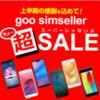 【9/18 10:59迄】gooSimsellerで超SALE!nova lite 2が17800円など!スマホ割引価格まとめ