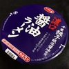 サッポロ一番 千葉銚子醸造醤油使用 濃口醤油ラーメン