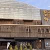 西宮の温泉「熊野の郷」に行ってきた