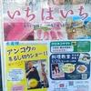築地より上野より川崎!
