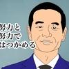 表の努力と裏の努力で運命を幸運に変える。桑田真澄さんの講演で学んだこと。