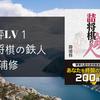 ぬま的詰将棋本レビュー 詰将棋の鉄人/勝浦修
