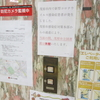 茂原市立図書館臨時休館のお知らせ
