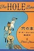 『穴の本』(ピーター・ニューエル)