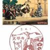 【風景印】太平寺郵便局(2020.4.1押印、初日印)