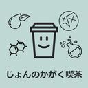 じょんのかがく喫茶