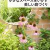 庭づくり本:小さなスペースをいかす美しい庭づくり