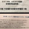 2019年AKB48福袋会場販売・AKB48劇場デザインチケット抽選くじ