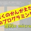 micro:bit×理科で「ぼくのかんがえたさいきょうのプログラミング教育」に取り組んでみた。資料も全部公開します。