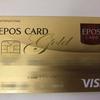 年会費無料のゴールドカード エポスゴールドカード