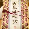 京都づいてる/やよい おじゃこ、山ぶき竹の子茶漬け、葉とうがらしちりめん