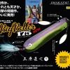 【イマカツ】極道マグナムスプーン「ビッグベラー175」通販予約受付開始!