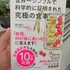 【感想・書評】世界一シンプルで科学的に証明された究極の食事/津川 友介