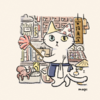 本日のイラスト 猫来堂