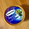 セブン限定!ハーゲンダッツ『ジャポネ<ダブル抹茶~練乳黒みつ~>』食べてみました