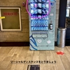 地球(日本)🌎の真裏:ブラジルに登場した「マスク😷」...の自動販売機❗️