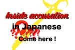 Inside accusationを日本語で?