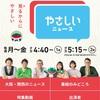 22日火曜日 テレビ大阪やさしいニュース