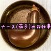 パスタを美味しくする『ナース(茄子)のお仕事』【パスタに合う食材】