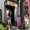 【舌死人グルメレポ7】ラーメン凪 豚王(渋谷本店)に行ったけどよく覚えていない