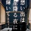 大倉安奈さん主演舞台  劇団そらたまVol.3 全米が泣いた?公演『想い出は星降る夜に輝いて』2019年1月23日~27日 @中野・テアトルBONBON