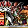 DQMSL攻略 ドラゴンクエストX神話篇「闇に眠りし王」中級・超級を、とりあえずやってみました。