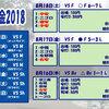 8月18日・土曜日 【ポケモン図鑑23・アーマルド】