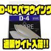 【SUNNY BROS】1mm厚の交換用羽根「D-4スペアウイング」通販サイト入荷!