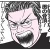 山尾・倉持の責任は重い!