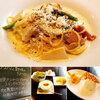 本日のランチはAMOREの美味しいパスタランチ<創作イタリアン 札幌円山>
