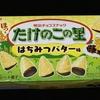 [ま]たけのこの里 はちみつバター味を食べたならきっと @kun_maa
