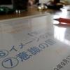 KAGAYAKI×まなゆい 特別7日間連続講座 第6回目