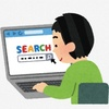 着物の買取相場をネットで調べる時の注意点