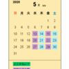 -2020.5.8- 5月のカリネコカレンダー