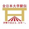 「全日本大学駅伝」見た!結果・・・