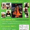 横浜開港アンデパンダン展に山本弘を出品した