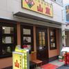 パイコー飯。横浜中華街「山東」
