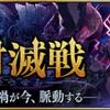 【攻略】【ハード】魔人討滅戦