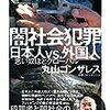 違法な「出稼ぎ留学生」が「偽装難民申請」を繰り返す!本当に日本は「カモネギ」!