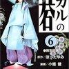 ヒカルの碁 鑑賞会 漫画編! 懐かしの漫画、書評シリーズ【その2】6巻