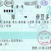JR東海  沼津駅指定席券売機発行 乗車券 6<途中下車印収集>