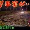【悪魔城ドラキュラ 闇の呪印】#16「衝撃の事実」十数年ぶりにプレイ
