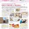 〈MiRAi〉広報紙MiRAi2月号を発行しました。