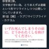 【宣伝】カクヨム(小説投稿サイト)に移管した話【あと嘆願】