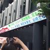 7/28 3部キントレPrince単独公演感想
