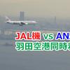函館空港訪問記 & NH556便搭乗記 ~とりうみトラベル Apr. 2019~