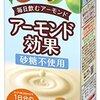 おすすめアーモンドミルク人気ランキング5【ダイエット、市販、レビュー、グリコ】