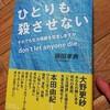 ゾゾタウンで話題になった藤田孝典さんに昔会った話
